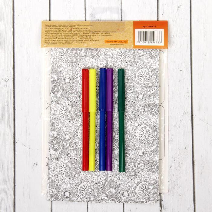 Раскраска для вдохновения - 3D пазл