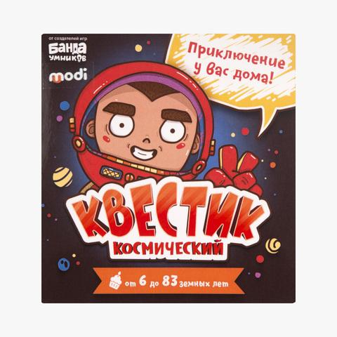 Квестик Космический