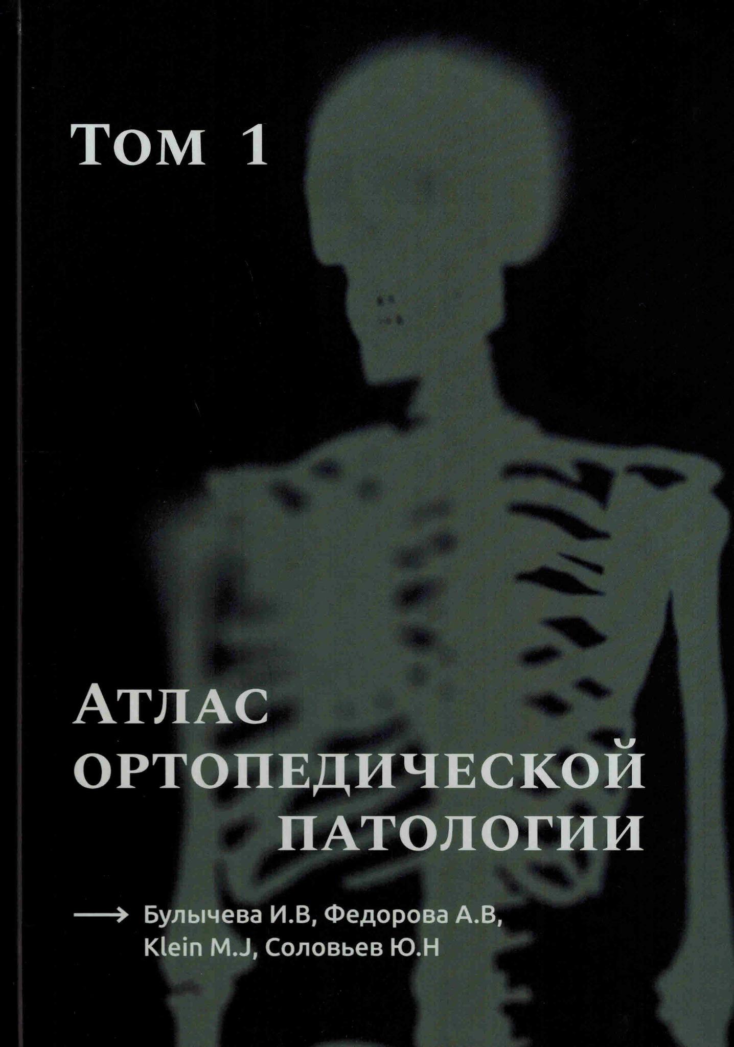 Новинки Атлас ортопедической патологии. Том 1 aop.jpg