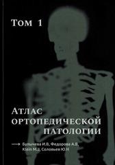 Атлас ортопедической патологии. Том 1