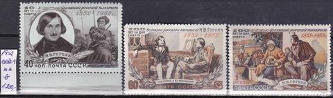 1952 № 1587-9 **MNH