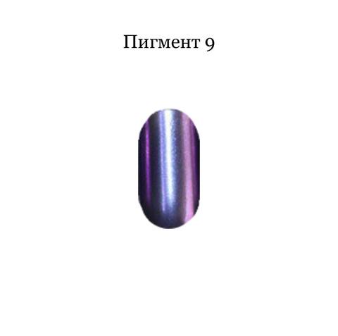 Пигмент для втирки 9 Фиолетовый зеркальный блеск купить за 200руб