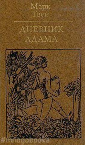 Дневник Адама