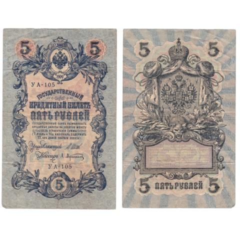 5 рублей 1909 г. Шипов Афанасьев. Короткий номер №. УА-105. F