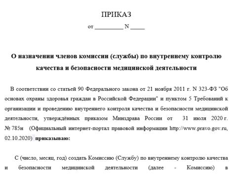 Приказ о назначении членов комиссии по внутреннему контролю качества и безопасности медицинской деятельности
