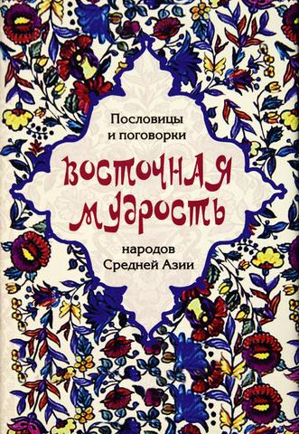 Восточная мудрость. Пословицы и поговорки народов Средней Азии (мини издание)
