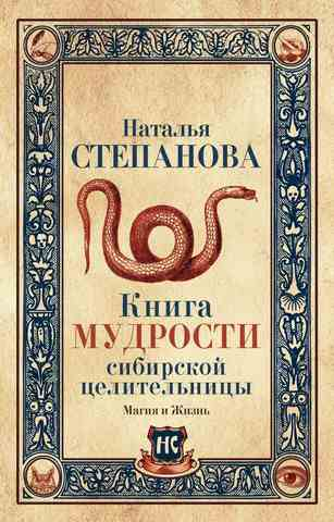 Фото Книга мудрости сибирской целительницы