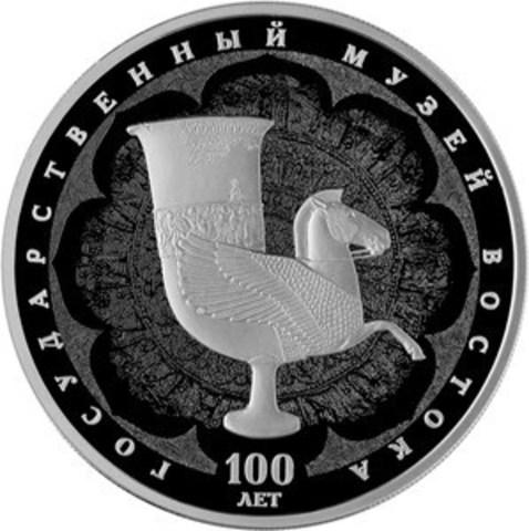 """3 рубля 2018 год """"100-летие Государственного музея искусства народов Востока"""" PROOF"""