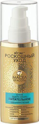 Витекс РОСКОШНЫЙ УХОД 7 масел красоты Сухое бьюти-масло д/всех типов волос75мл