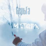 Сергей Галанин (СерьГа) / Чистота (CD)