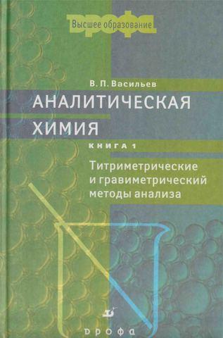 Аналитическая химия. Книга 1