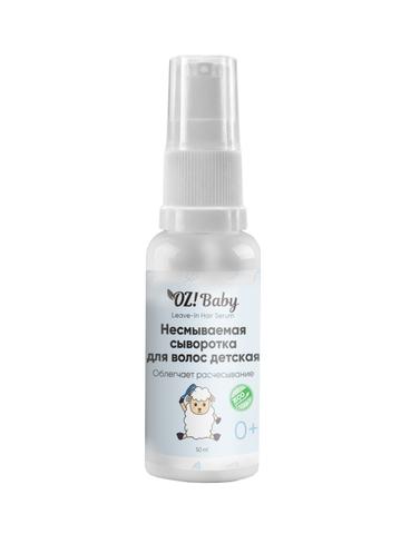 Несмываемая сыворотка для волос детская OrganicZone
