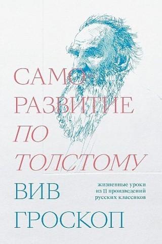 Саморазвитие по Толстому. Жизненные уроки из 11 произведений русских классиков   Вив Гроскоп