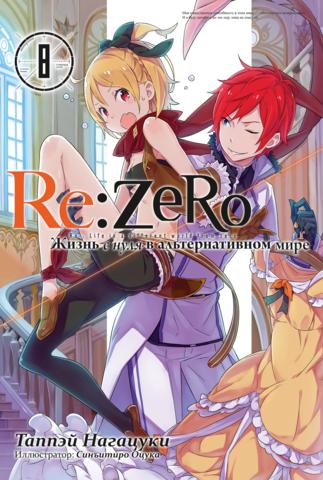 Re:Zero. Жизнь с нуля в альтернативном мире. Том 8