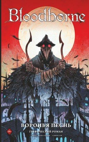 Bloodborne. Воронья песнь