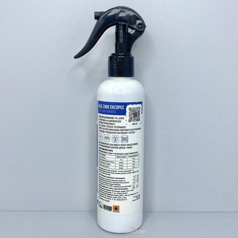Средство для дезинфекции рук, поверхностей, инструментов АХД экспресс 2000 250 мл