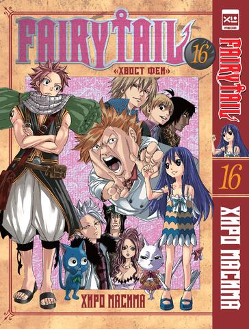 Fairy Tail. Хвост Феи. Том 16