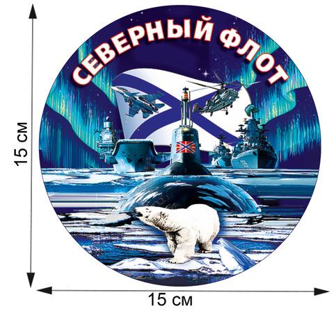 Купить наклейку северный флот - Магазин тельняшек.ру 8-800-700-93-18