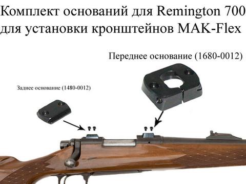 Основание МАК переднее для Remington 700 (1680-0012)