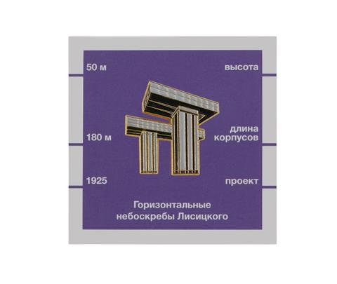 Значок металлический Московские тучерезы: Горизонтальные небоскребы