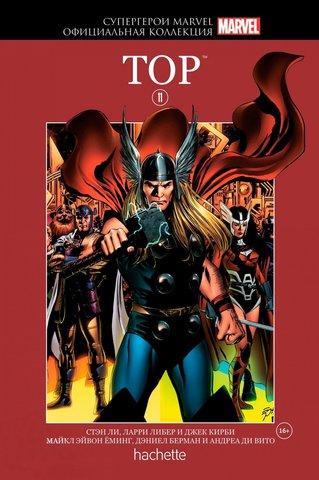 Супергерои Marvel. Официальная коллекция №11 Тор (уценка)