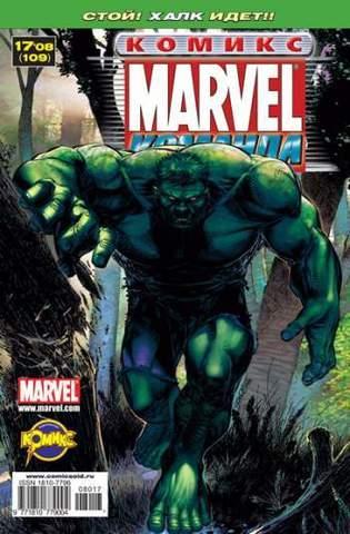 Marvel: Команда №109