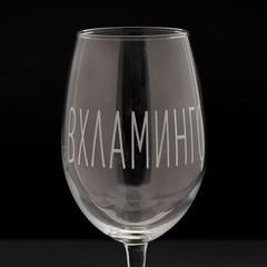 Бокал для красного вина «ВХЛАМИНГО», 630 мл, фото 3