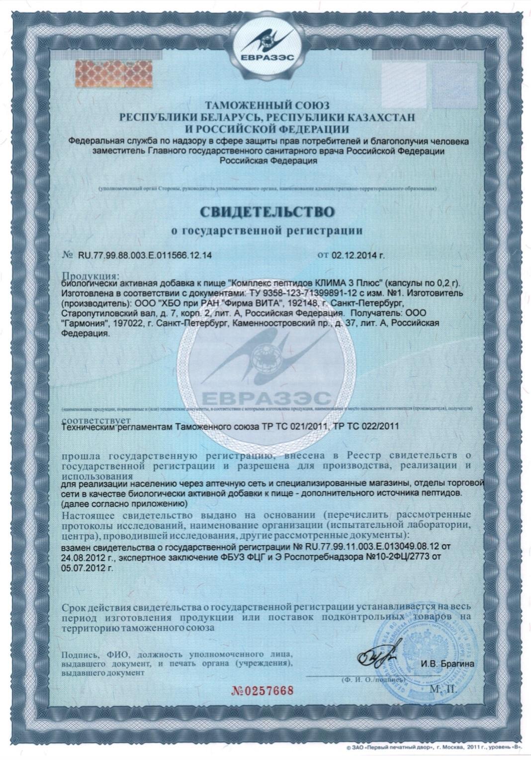 CLIMA 3 Plus® Пептидный комплекс сертификат