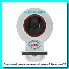 Герметичный патрон G13 для ламп Т8