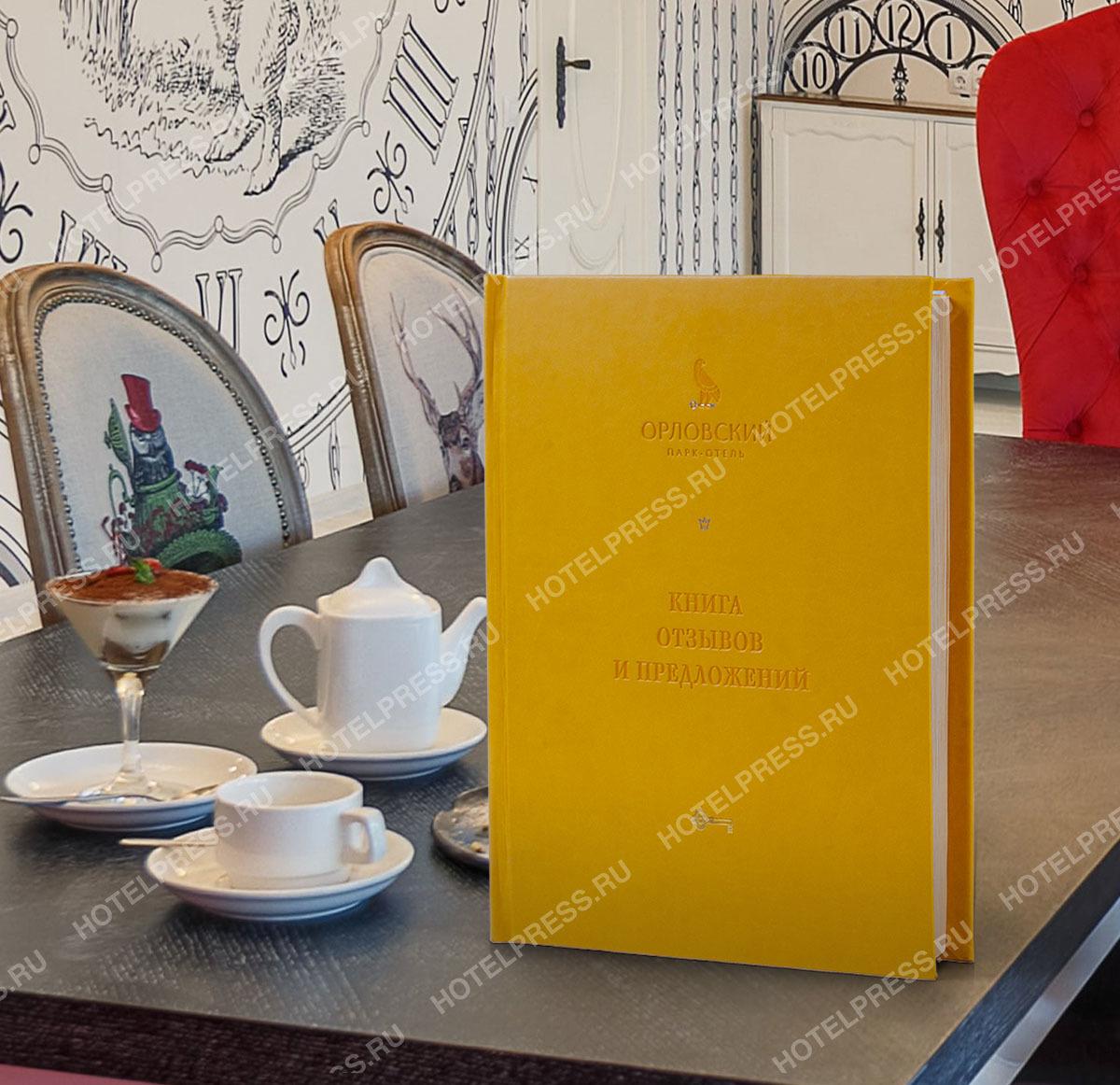 Книга отзывов и предложений для гостиничного комплекса Орловский