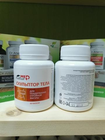 Концентрированный пищевой продукт Natural therapy СКУЛЬПТОР ТЕЛА NATURMED 60 капсул НИИ Натуротерапии