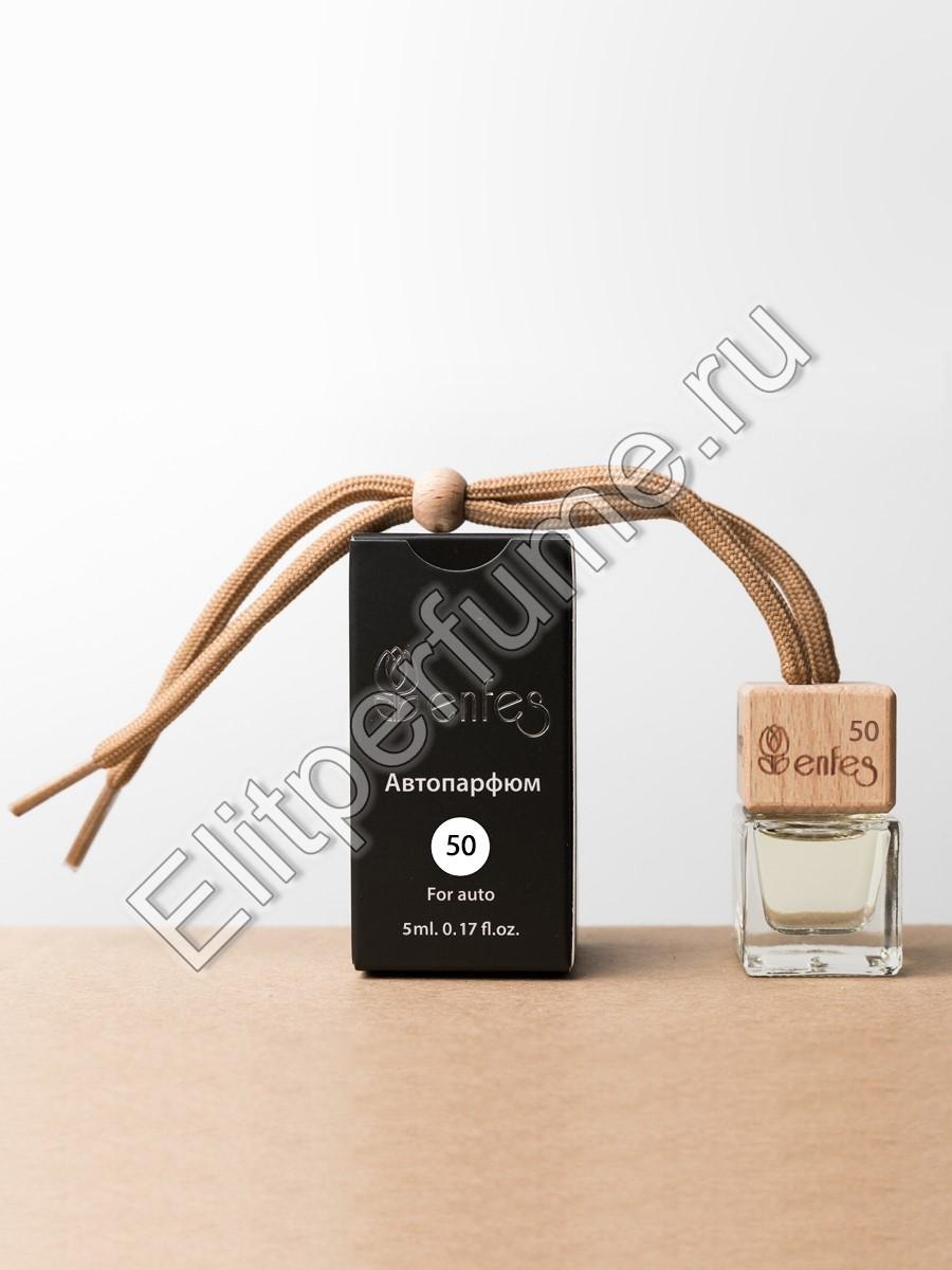 Enfes e50 5мл Egoiste Platinum (Chanel) m
