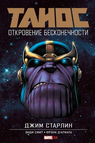 Танос: Откровение бесконечности