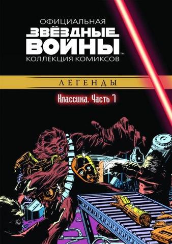 Звёздные войны. Официальная коллекция комиксов. Том 7. Классика. Часть 7 (Б/У)