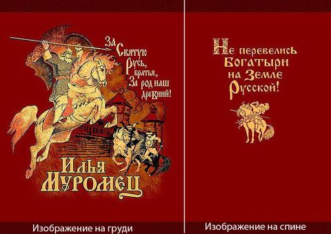 """Футболка детская """"Илья Муромец"""""""