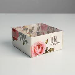 Коробка для кондитерских изделий с PVC-крышкой «Тебе на радость», 12 × 6 × 11,5 см