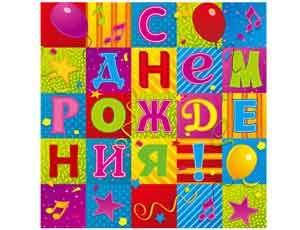 Салфетка С Днем Рождения Мозаика 33см 12шт