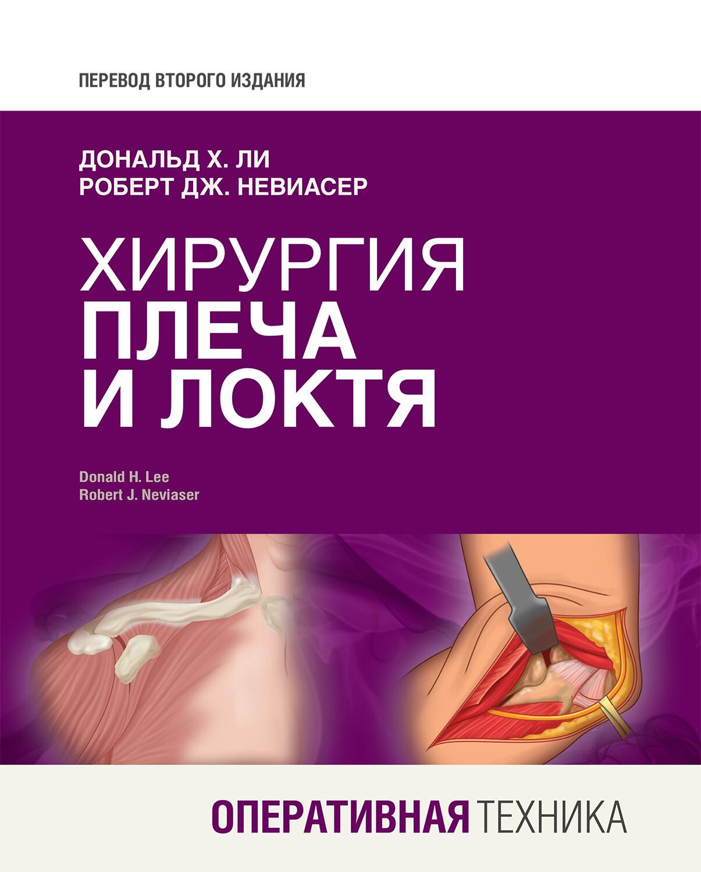 Новинки Хирургия плеча и локтя. Оперативная техника (электронная книга) hir_plech_lok.jpg