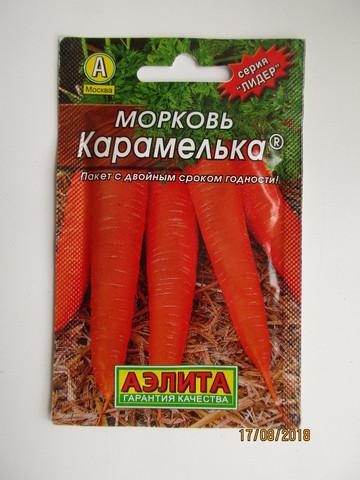 морковь КАРАМЕЛЬКА 2гр