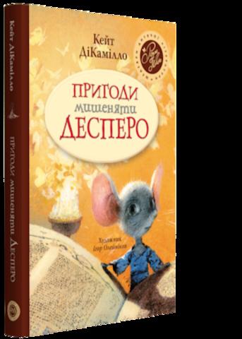Пригоди мишеняти Десперо, а точніше — Історія про мишеня, принцесу, трохи супу та котушку ниток