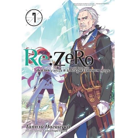 Re:Zero. Жизнь с нуля в альтернативном мире. Том 7. Ранобэ