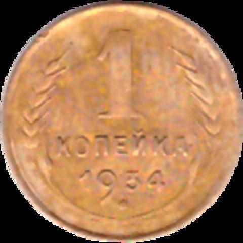 1 копейка 1934 года VF