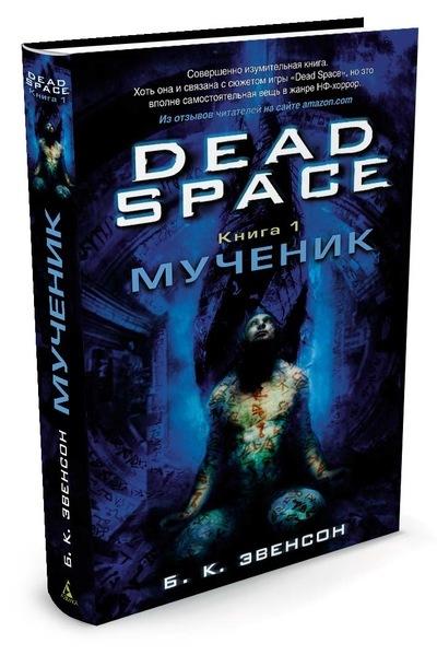 Dead Space. Книга 1. Мученик