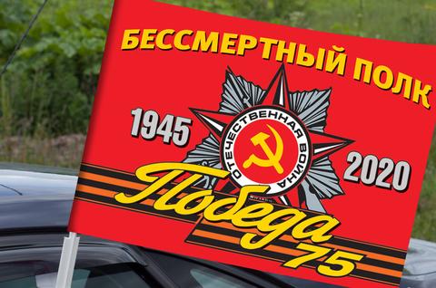 Купить флаг Бессмертный полк на авто - Магазин тельняшек.ру 8-800-700-93-18Флаг