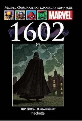 Ашет №46. 1602 (Б/У)