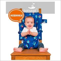 Totseat (Тотсит) дорожный стульчик для кормления совушка
