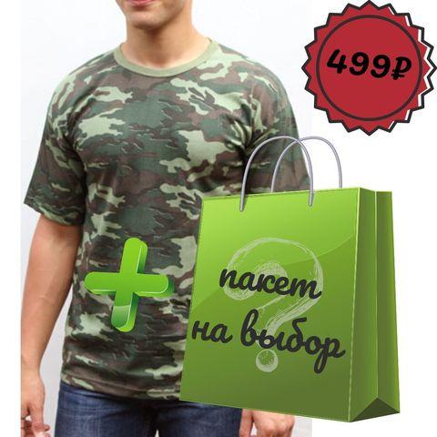 Купить Подарок №24 (футболка камуфляж Флора + красивый пакет) в Магазине тельняшек