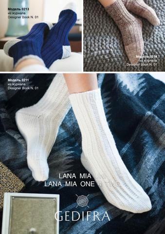 Бумажное описание носков. Модели 0213, 0214, 0211 из журнала Designer Book N01