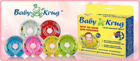 Круг на шею для плавания Baby-Krug, розовый, с 0 мес до 2 лет