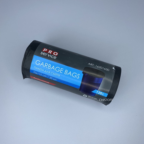 Пакеты для мусора PRO ЛД 120л/20шт. черные